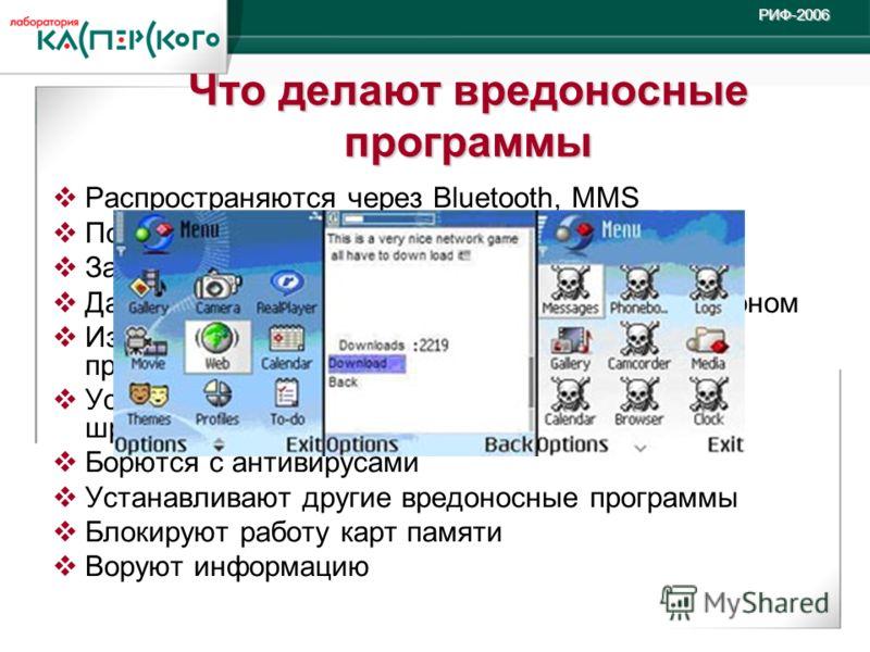 Kaspersky Labs 6 ht Annual Partner Conference · Turkey, June 2-6 2004 Kaspersky Labs 6 th Annual Partner Conference · Turkey, 2-6 June 2004РИФ-2006 Распространяются через Bluetooth, MMS Посылают SMS (не всегда бесплатно!) Заражают файлы Дают возможно