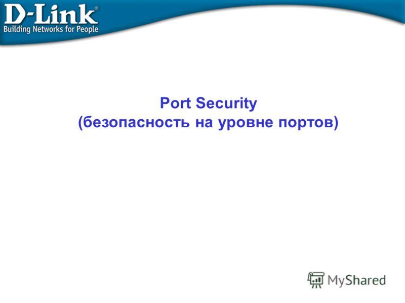 Port Security (безопасность на уровне портов)