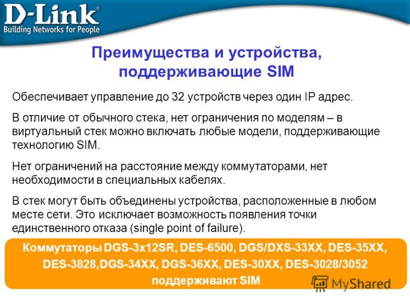 Преимущества и устройства, поддерживающие SIM Обеспечивает управление до 32 устройств через один IP адрес. В отличие от обычного стека, нет ограничения по моделям – в виртуальный стек можно включать любые модели, поддерживающие технологию SIM. Нет ог
