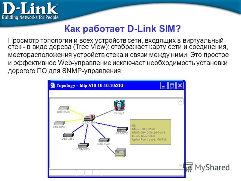 Как работает D-Link SIM? Просмотр топологии и всех устройств сети, входящих в виртуальный стек - в виде дерева (Tree View): отображает карту сети и соединения, месторасположения устройств стека и связи между ними. Это простое и эффективное Web-управл