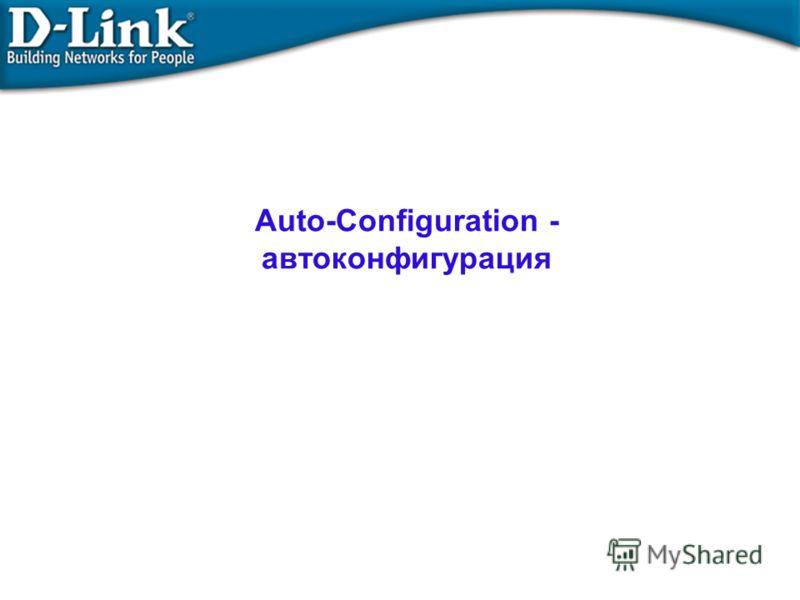 Auto-Configuration - автоконфигурация