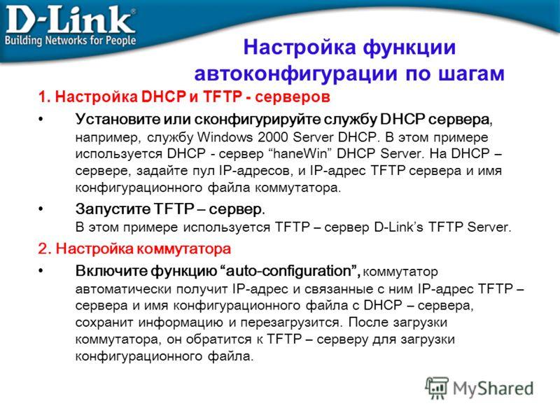 Настройка функции автоконфигурации по шагам 1. Настройка DHCP и TFTP - серверов Установите или сконфигурируйте службу DHCP сервера, например, службу Windows 2000 Server DHCP. В этом примере используется DHCP - сервер haneWin DHCP Server. На DHCP – се