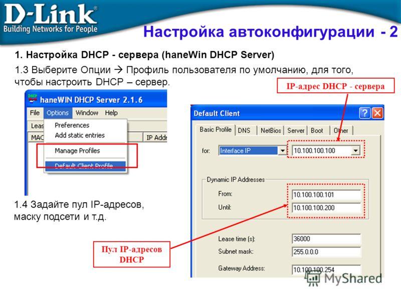 1. Настройка DHCP - сервера (haneWin DHCP Server) 1.3 Выберите Опции Профиль пользователя по умолчанию, для того, чтобы настроить DHCP – сервер. Пул IP-адресов DHCP Настройка автоконфигурации - 2 1.4 Задайте пул IP-адресов, маску подсети и т.д. IP-ад