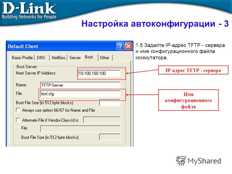 1.5 Задайте IP-адрес TFTP - сервера и имя конфигурационного файла коммутатора. IP-адрес TFTP - сервера Имя конфигурационного файла Настройка автоконфигурации - 3
