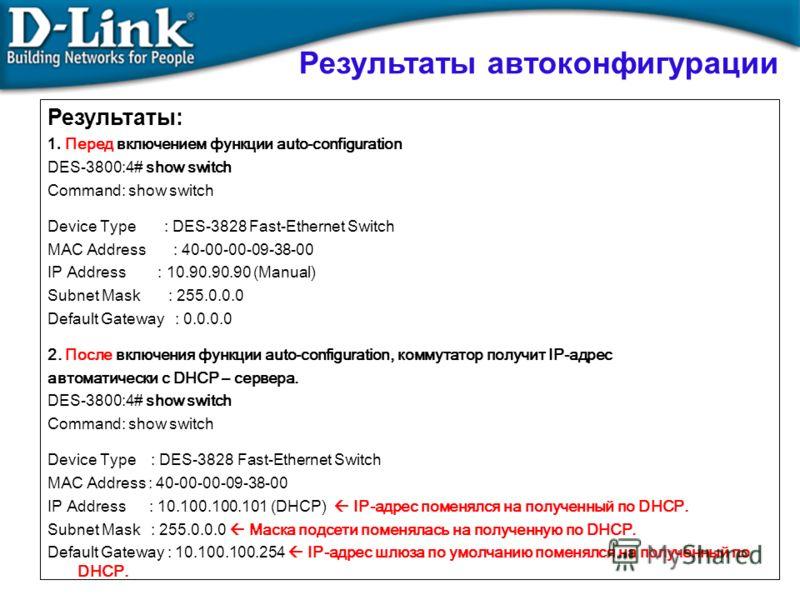 Результаты: 1. Перед включением функции auto-configuration DES-3800:4# show switch Command: show switch Device Type : DES-3828 Fast-Ethernet Switch MAC Address : 40-00-00-09-38-00 IP Address : 10.90.90.90 (Manual) Subnet Mask : 255.0.0.0 Default Gate