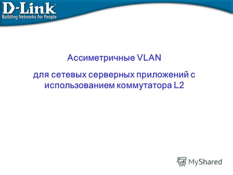 Ассиметричные VLAN для сетевых серверных приложений с использованием коммутатора L2