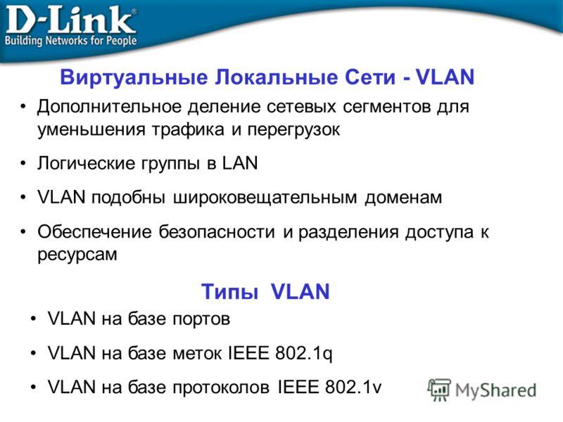 Дополнительное деление сетевых сегментов для уменьшения трафика и перегрузок Логические группы в LAN VLAN подобны широковещательным доменам Обеспечение безопасности и разделения доступа к ресурсам Виртуальные Локальные Сети - VLAN VLAN на базе портов