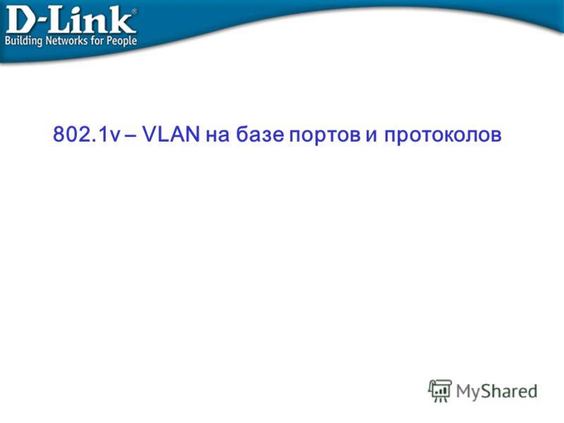 802.1v – VLAN на базе портов и протоколов