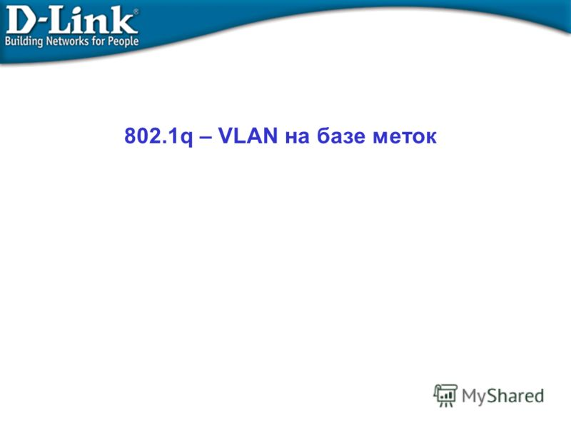 802.1q – VLAN на базе меток