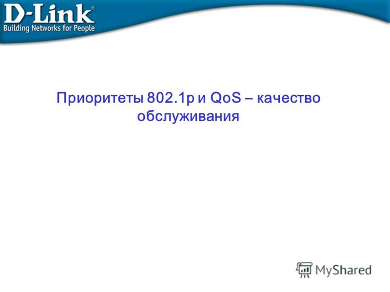 Приоритеты 802.1p и QoS – качество обслуживания