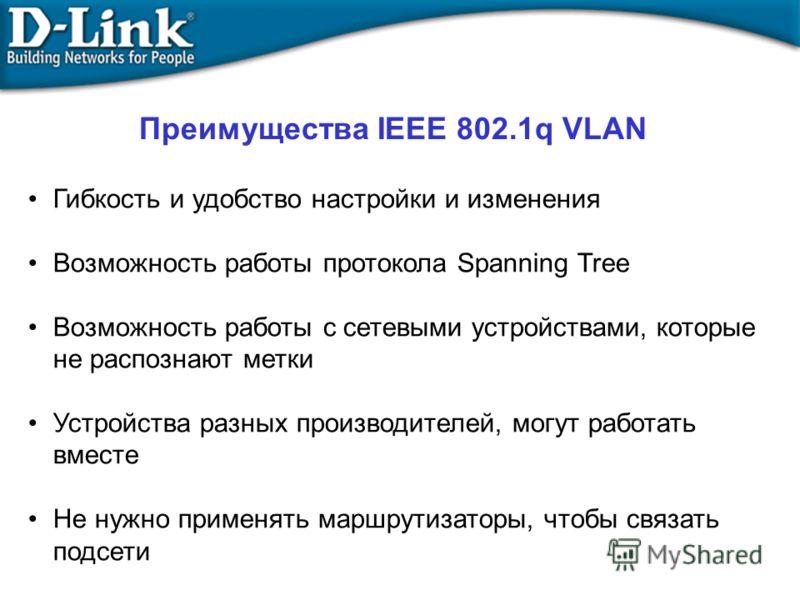 Преимущества IEEE 802.1q VLAN Гибкость и удобство настройки и изменения Возможность работы протокола Spanning Tree Возможность работы с сетевыми устройствами, которые не распознают метки Устройства разных производителей, могут работать вместе Не нужн