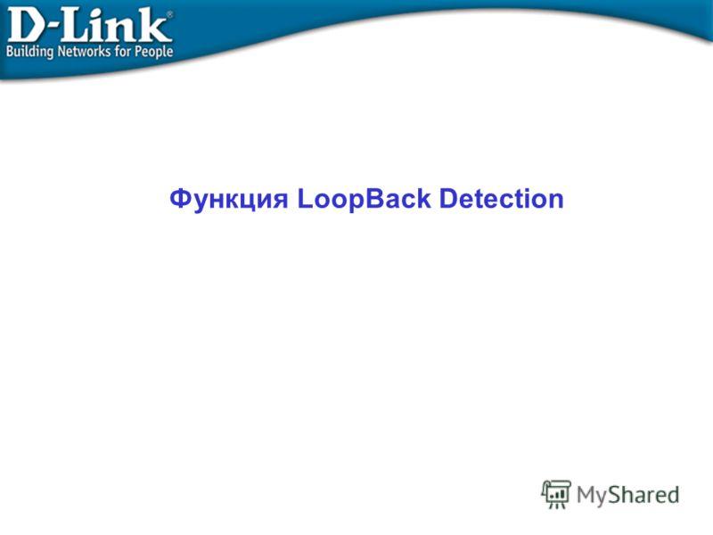 Функция LoopBack Detection