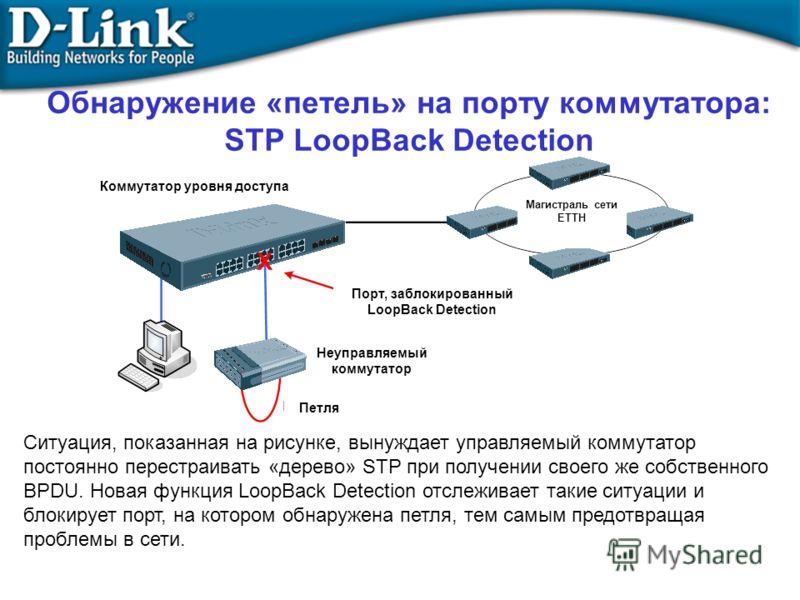 Обнаружение «петель» на порту коммутатора: STP LoopBack Detection Ситуация, показанная на рисунке, вынуждает управляемый коммутатор постоянно перестраивать «дерево» STP при получении своего же собственного BPDU. Новая функция LoopBack Detection отсле