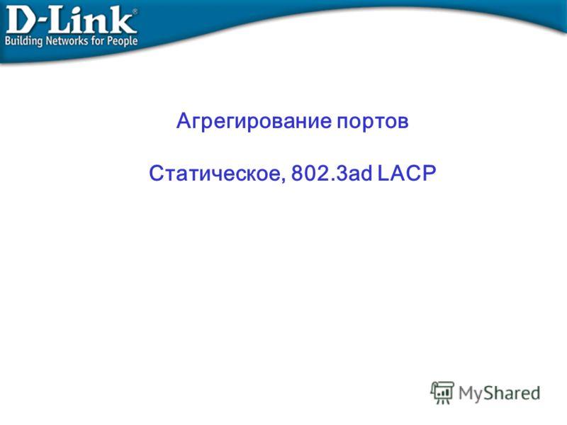 Агрегирование портов Статическое, 802.3ad LACP