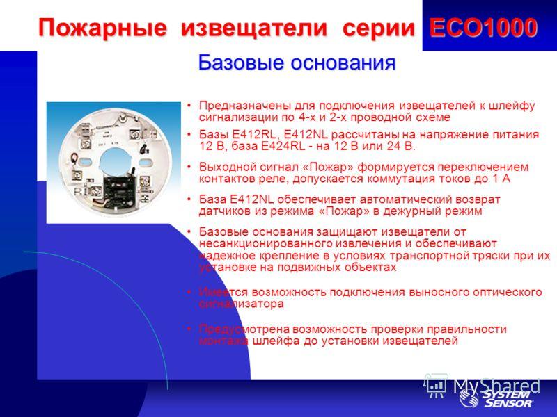 Адаптер E1000А для установки извещателей серии ЕСО1000 в розетки от ДИПов Адаптер Е1000А позволяет модернизировать пожарную сигнализацию без перемонтажа шлейфов и без установки новых баз. Достаточно установить извещатели серии ECO1000 с адаптерами Е1