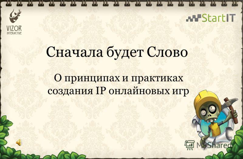 Сначала будет Слово О принципах и практиках создания IP онлайновых игр