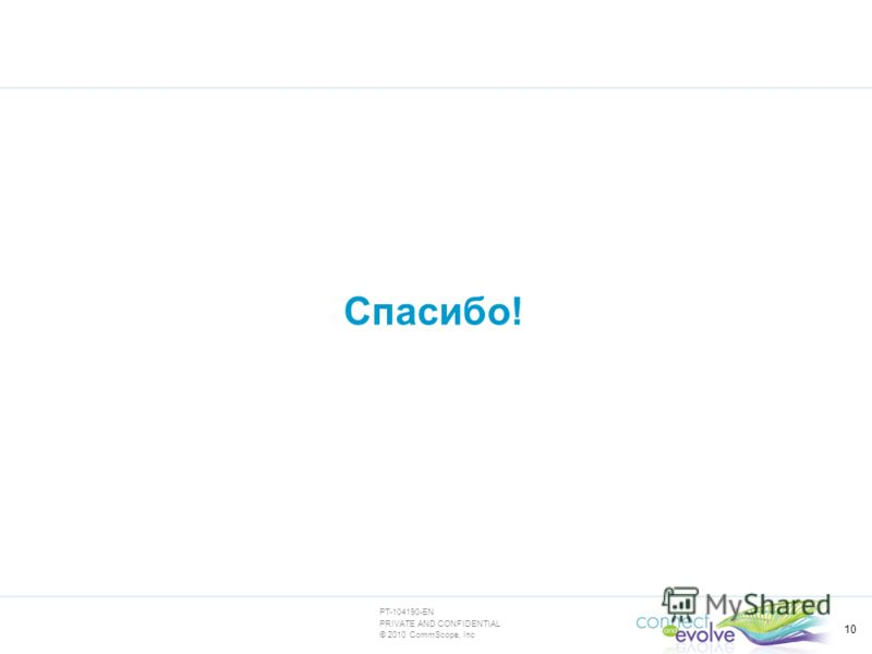 10 PT-104190-EN PRIVATE AND CONFIDENTIAL © 2010 CommScope, Inc Спасибо!