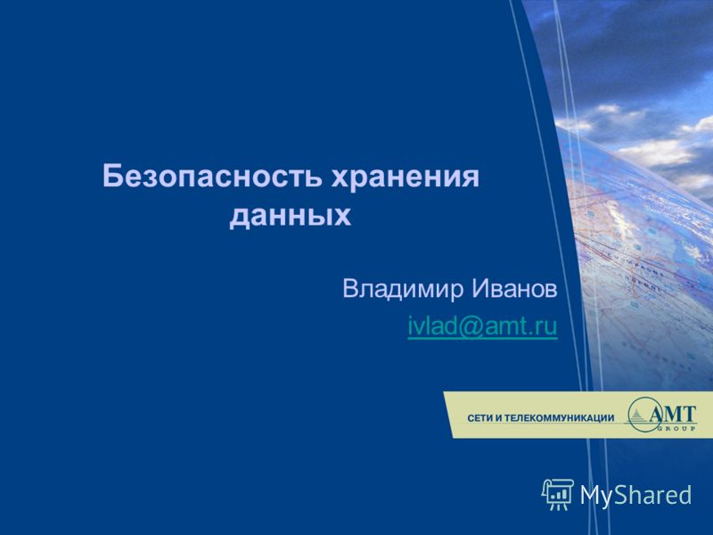 Безопасность хранения данных Владимир Иванов ivlad@amt.ru