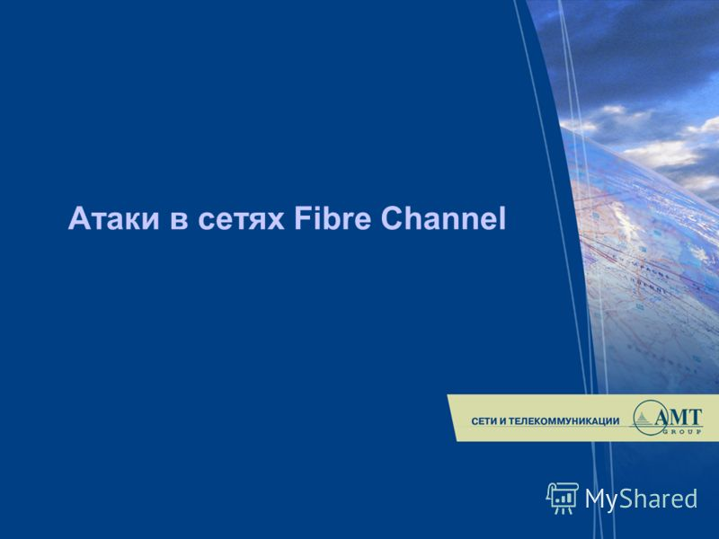 Атаки в сетях Fibre Channel