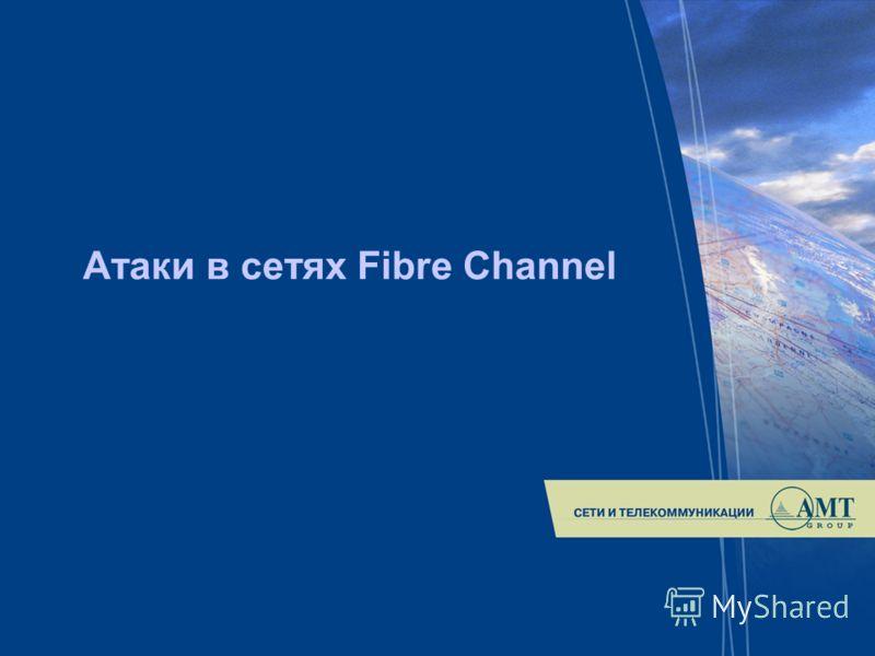 Атаки в сетях Fibre Channel