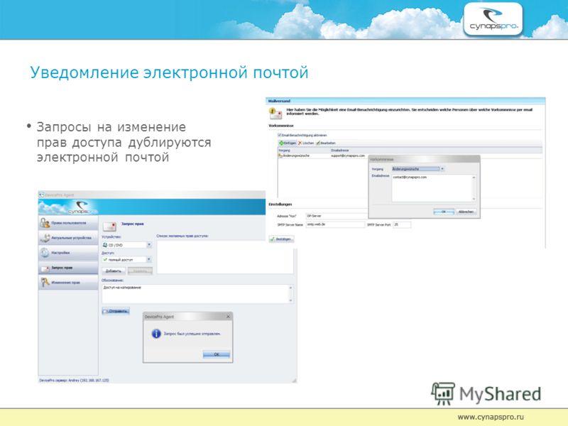 Уведомление электронной почтой Запросы на изменение прав доступа дублируются электронной почтой