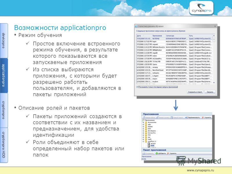 Возможности applicationpro Режим обучения Простое включение встроенного режима обучения, в результате которого показываются все запускаемые приложения Из списка выбираются приложения, с которыми будет разрешено работать пользователям, и добавляются в