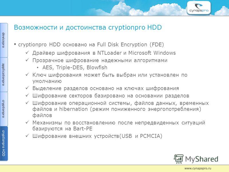 Возможности и достоинства сryptionрro HDD сryptionрro HDD основано на Full Disk Encryption (FDE) Драйвер шифрования в NTLoader и Microsoft Windows Прозрачное шифрование надежными алгоритмами AES, Triple-DES, Blowfish Ключ шифрования может быть выбран