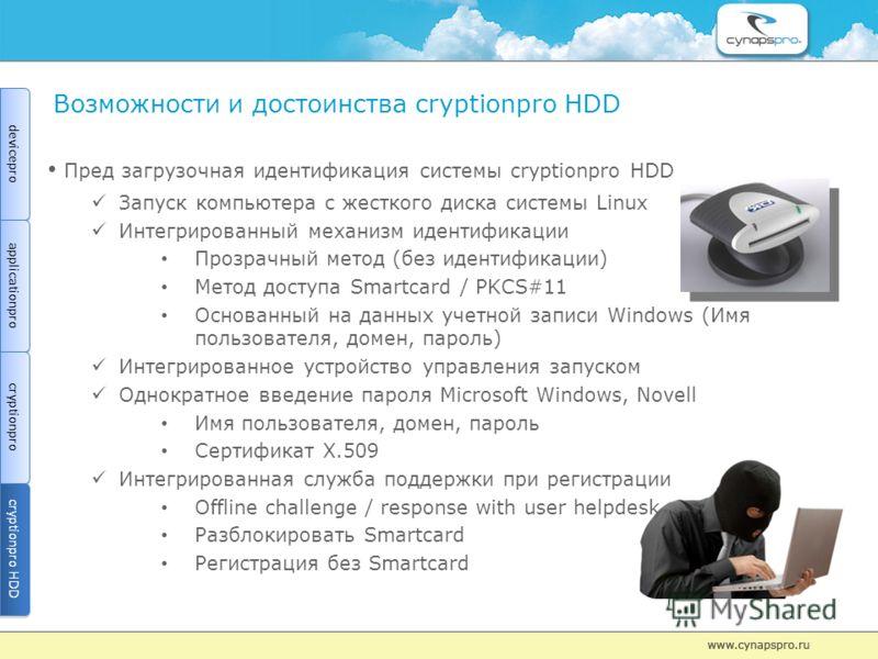 Возможности и достоинства сryptionрro HDD Пред загрузочная идентификация системы сryptionрro HDD Запуск компьютера с жесткого диска системы Linux Интегрированный механизм идентификации Прозрачный метод (без идентификации) Метод доступа Smartcard / PK