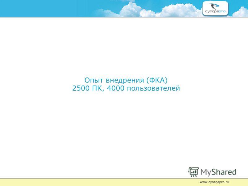 Опыт внедрения (ФКА) 2500 ПК, 4000 пользователей