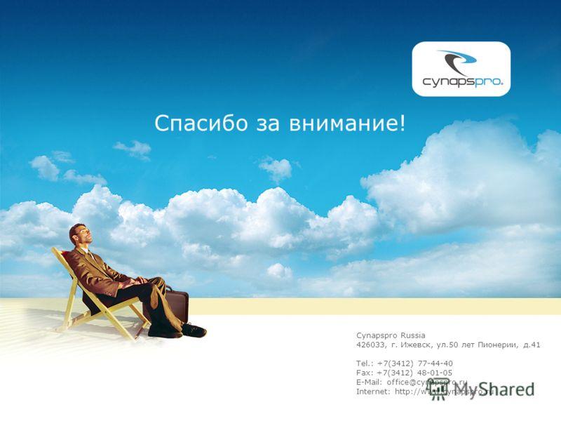 Сynapspro Russia 426033, г. Ижевск, ул.50 лет Пионерии, д.41 Tel.: +7(3412) 77-44-40 Fax: +7(3412) 48-01-05 E-Mail: office@cynapspro.ru Internet: http://www.cynapspro.ru Спасибо за внимание!