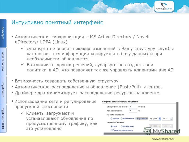 Интуитивно понятный интерфейс Автоматическая синхронизация с MS Active Directory / Novell eDirectory/ LDPA (Linux) cynapspro не вносит никаких изменений в Вашу структуру службы каталогов, вся информация копируется в базу данных и при необходимости об