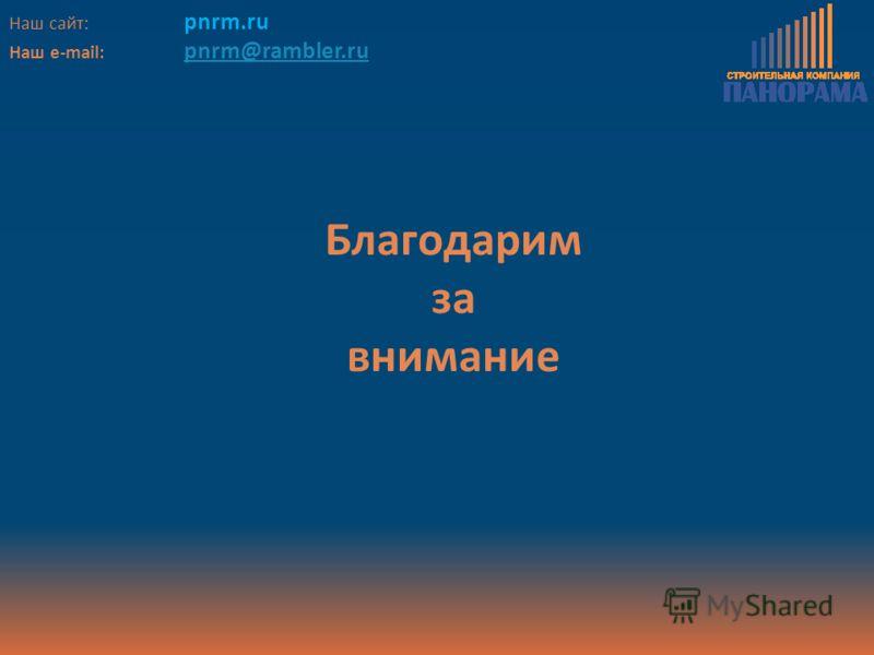 Благодарим за внимание Наш сайт: pnrm.ru Наш e-mail: pnrm@rambler.ru pnrm@rambler.ru