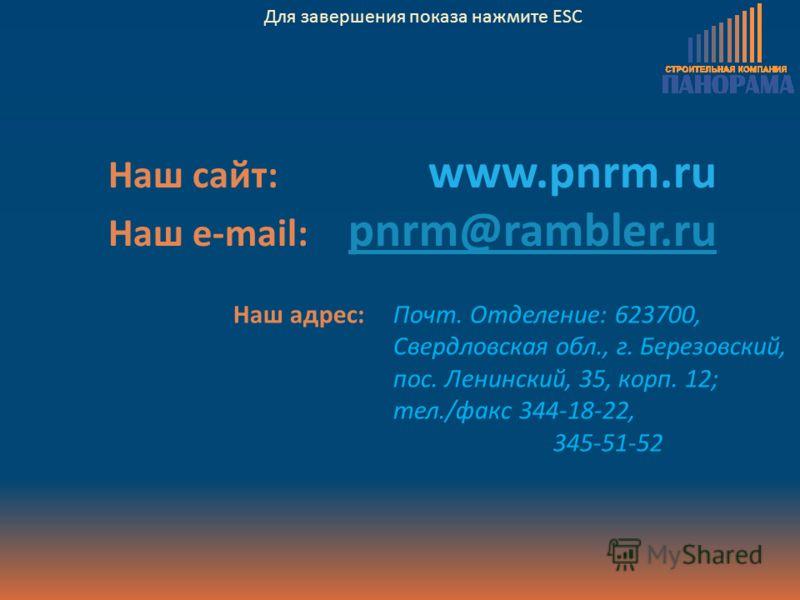 Наш сайт: www.pnrm.ru Наш e-mail: pnrm@rambler.ru pnrm@rambler.ru Наш адрес:Почт. Отделение: 623700, Свердловская обл., г. Березовский, пос. Ленинский, 35, корп. 12; тел./факс 344-18-22, 345-51-52 Для завершения показа нажмите ESC