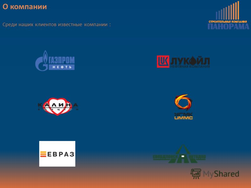 О компании Среди наших клиентов известные компании :