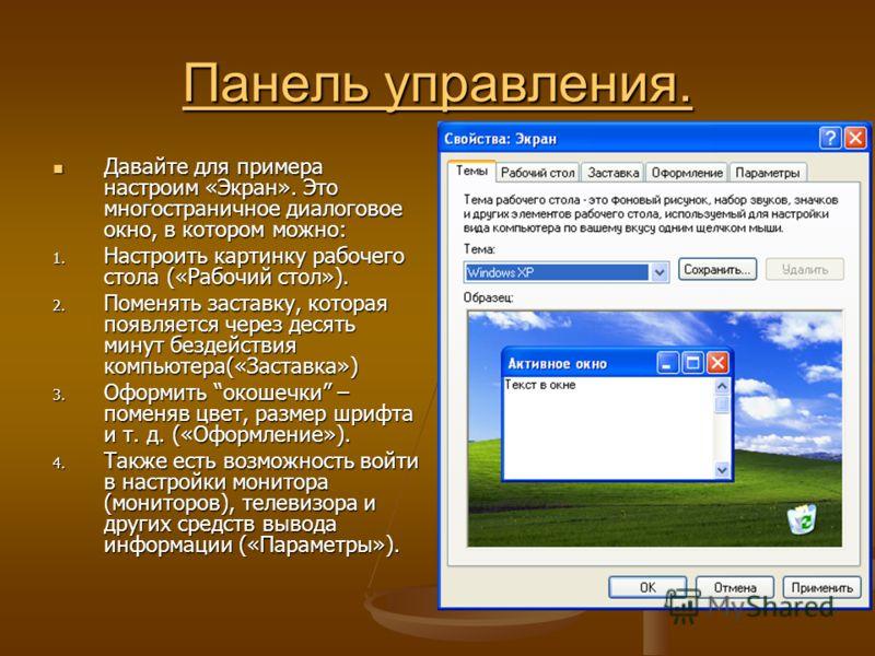 Панель управления. Панель управления. Давайте для примера настроим «Экран». Это многостраничное диалоговое окно, в котором можно: Давайте для примера настроим «Экран». Это многостраничное диалоговое окно, в котором можно: 1. Настроить картинку рабоче