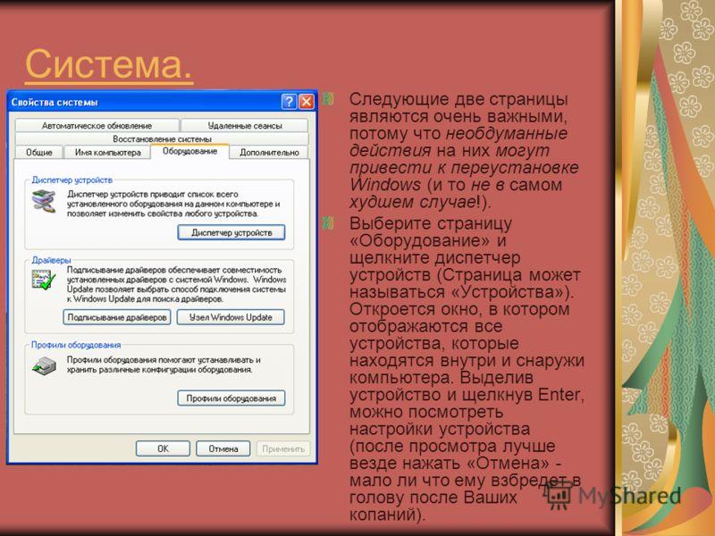 Система. Следующие две страницы являются очень важными, потому что необдуманные действия на них могут привести к переустановке Windows (и то не в самом худшем случае!). Выберите страницу «Оборудование» и щелкните диспетчер устройств (Страница может н
