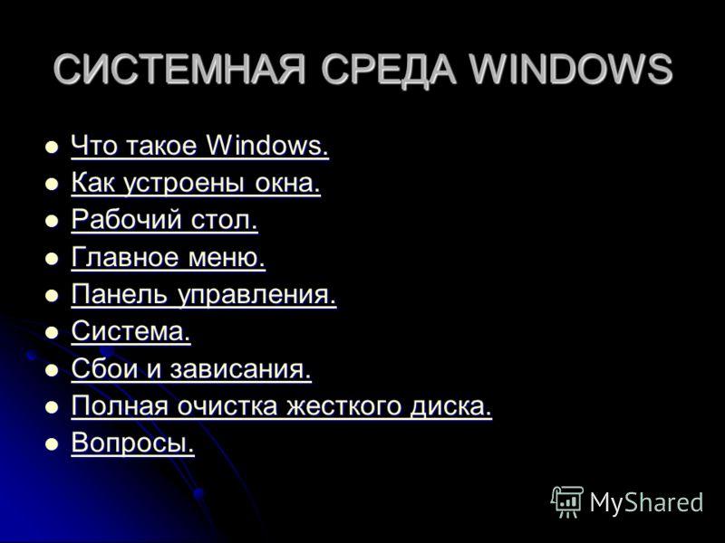 СИСТЕМНАЯ СРЕДА WINDOWS Что такое Windows. Что такое Windows. Что такое Windows. Что такое Windows. Как устроены окна. Как устроены окна. Как устроены окна. Как устроены окна. Рабочий стол. Рабочий стол. Рабочий стол. Рабочий стол. Главное меню. Глав