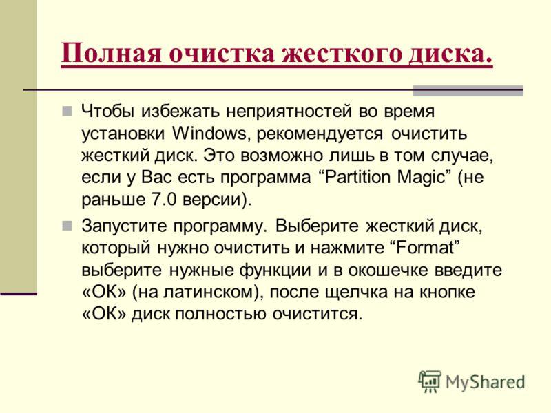 Полная очистка жесткого диска. Чтобы избежать неприятностей во время установки Windows, рекомендуется очистить жесткий диск. Это возможно лишь в том случае, если у Вас есть программа Partition Magic (не раньше 7.0 версии). Запустите программу. Выбери