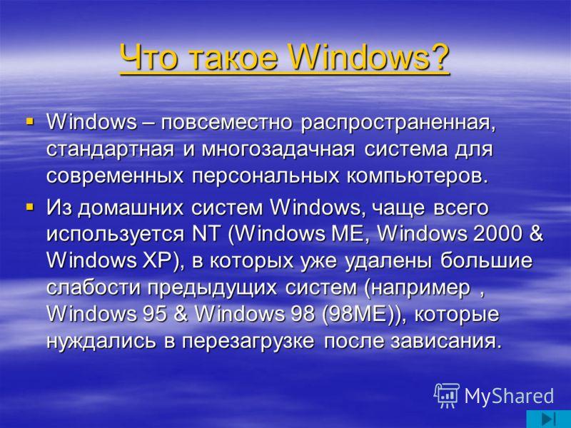 Что такое Windows? Что такое Windows? Windows – повсеместно распространенная, стандартная и многозадачная система для современных персональных компьютеров. Windows – повсеместно распространенная, стандартная и многозадачная система для современных пе