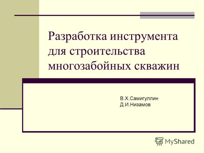 Разработка инструмента для строительства многозабойных скважин В.Х.Самигуллин Д.И.Низамов