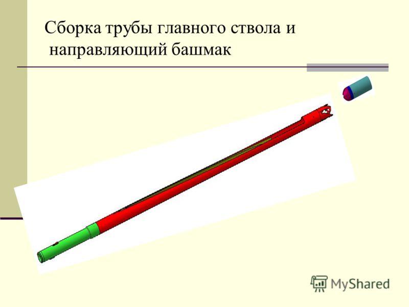 Сборка трубы главного ствола и направляющий башмак