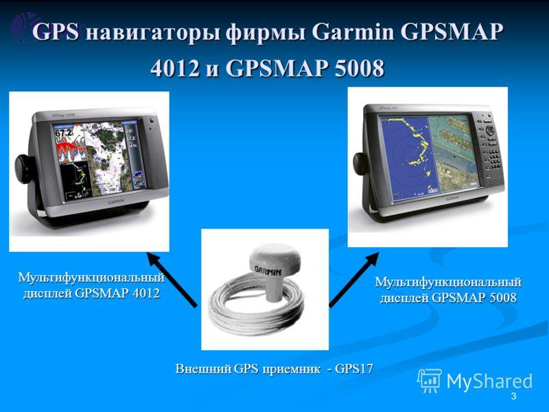 3 GPS навигаторы фирмы Garmin GPSMAP 4012 и GPSMAP 5008 Мультифункциональный дисплей GPSMAP 4012 Мультифункциональный дисплей GPSMAP 5008 Внешний GPS приемник - GPS17