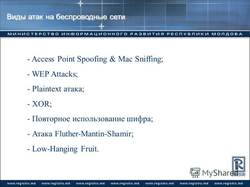 Виды атак на беспроводные сети - Access Point Spoofing & Mac Sniffing; - WEP Attacks; - Plaintext атака; - XOR; - Повторное использование шифра; - Атака Fluther-Mantin-Shamir; - Low-Hanging Fruit.