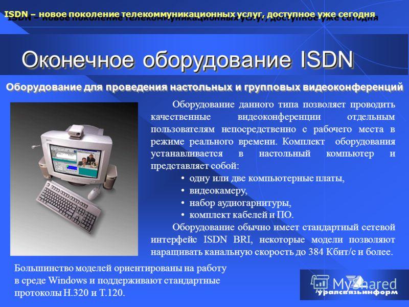 ISDN – новое поколение телекоммуникационных услуг, доступное уже сегодня Оконечное оборудование ISDN Оборудование для проведения настольных и групповых видеоконференций Оборудование данного типа позволяет проводить качественные видеоконференции отдел