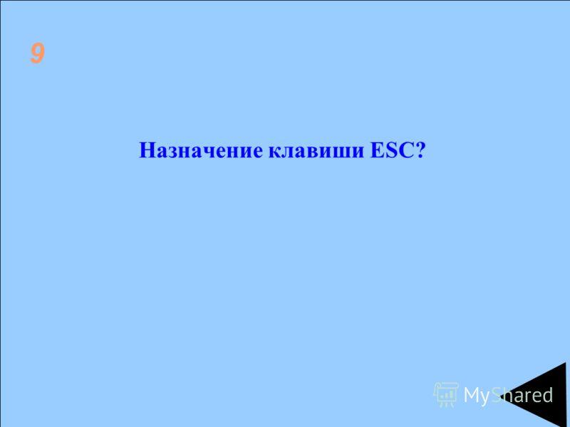 9 Назначение клавиши ESC?