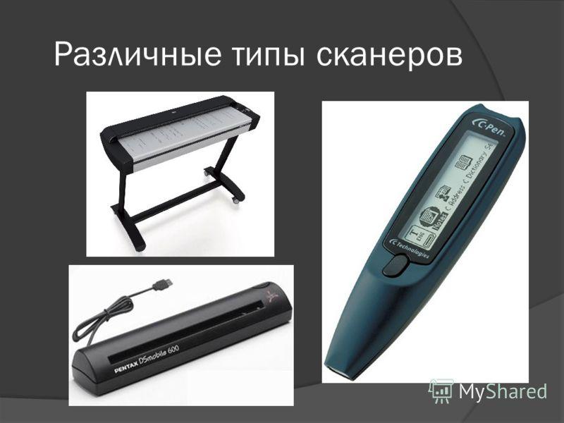 Различные типы сканеров