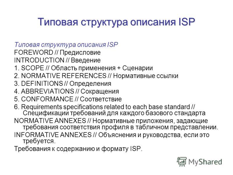 Типовая структура описания ISP FOREWORD // Предисловие INTRODUCTION // Введение 1. SCOPE // Область применения + Сценарии 2. NORMATIVE REFERENCES // Нормативные ссылки 3. DEFINITIONS // Определения 4. ABBREVIATIONS // Сокращения 5. CONFORMANCE // Соо