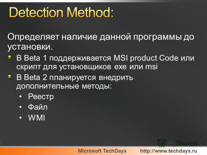 Определяет наличие данной программы до установки. В Beta 1 поддерживается MSI product Code или скрипт для установщиков exe или msi В Beta 2 планируется внедрить дополнительные методы: Реестр Файл WMI