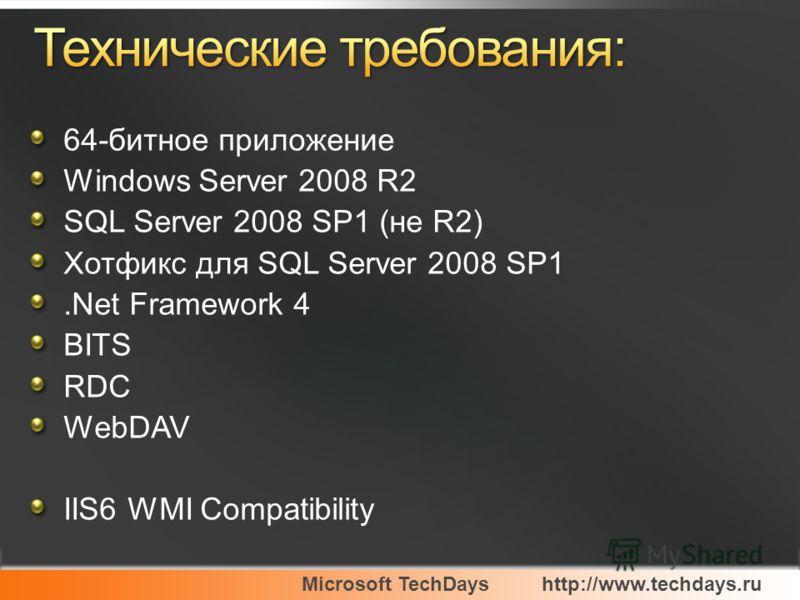 Microsoft TechDayshttp://www.techdays.ru 64-битное приложение Windows Server 2008 R2 SQL Server 2008 SP1 (не R2) Хотфикс для SQL Server 2008 SP1.Net Framework 4 BITS RDC WebDAV IIS6 WMI Compatibility