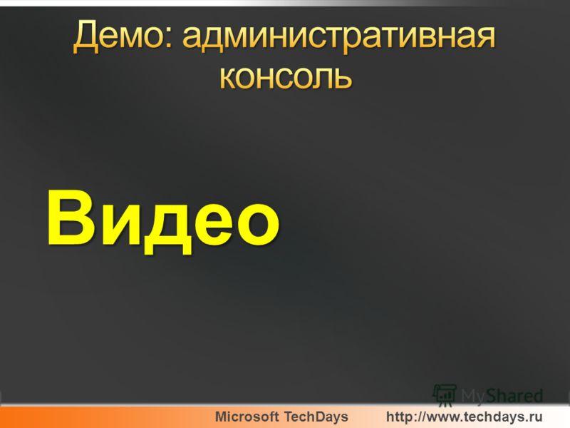 Microsoft TechDayshttp://www.techdays.ru Видео